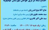 زمان ومکان افتتاحیه ستاد مرکزی جوانان شهرستان کهگیلویه