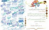 اقدامات خلاقانه وابتکاری دکتر مهرجو در سازمان نظام مهندسی ساختمان استان کهگیلویه وبویراحمد
